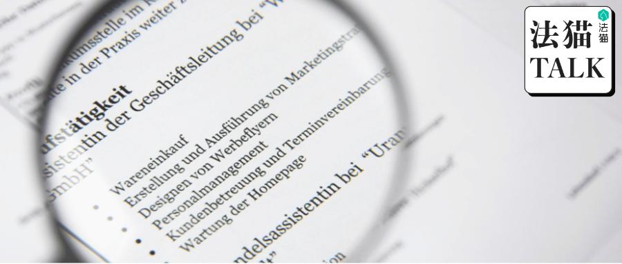 法定代表人变更,需要重新签订劳动合同吗?
