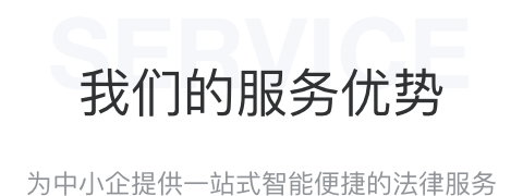 标题-我们的服务优势